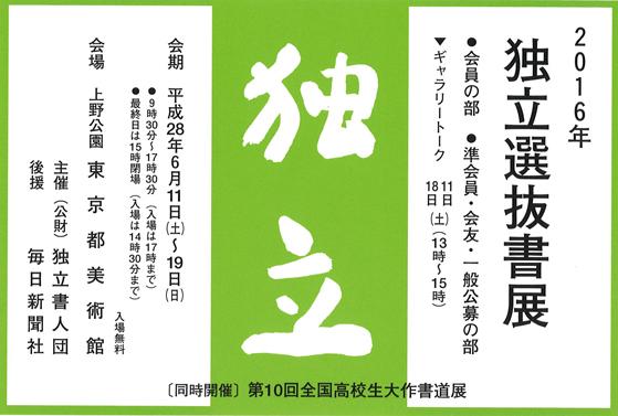 senbatsu2016.jpg