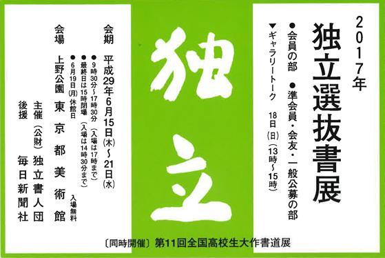 senbatsu2017.jpg